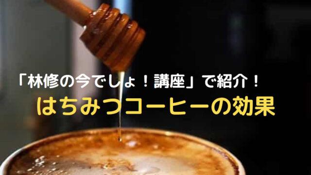 はちみつコーヒーの効果と作り方