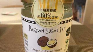 MCTオイルコーヒーバターなしココナッツオイルだけでダイエット効果があるのか