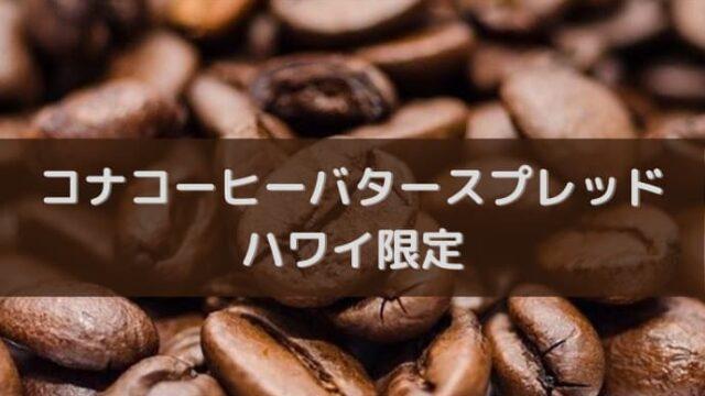 コナコーヒーバタースプレッド