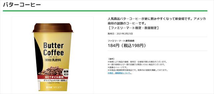 ファミマバターコーヒー