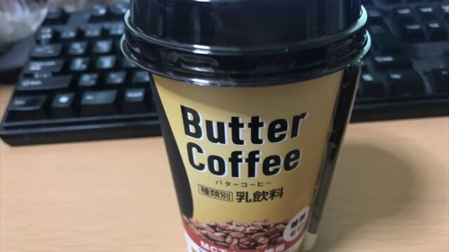 ファミマのバターコーヒーダイエット効果は?通販まとめ買いで安く買う方法は