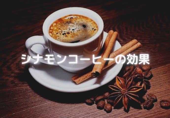 シナモンコーヒーの効果